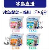 (一箱24入)arctic pet〔冰島餐盒,貓用,4種口味,100g〕