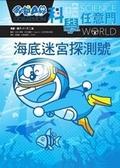 哆啦A夢科學任意門(14)海底迷宮探測號