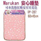 ◆MIX米克斯◆日本Marukan 安心睡墊DP-287 粉紅晚安星星