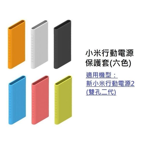 【實體店面】 小米行動電源保護套 新小米行動電源2 10000mAH (二代雙孔) LANS
