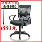 電腦椅 辦公椅 書桌椅 椅子【貝拉骨腰】...