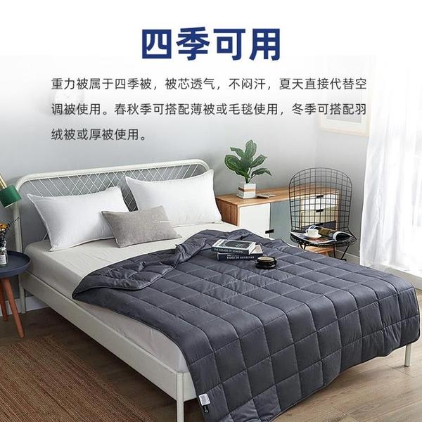 助眠重力被減壓助眠改善失眠全棉重力毯子純棉夏涼空調被春秋被芯 初色家居館