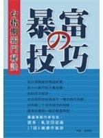 二手書博民逛書店 《台指期獨門秘訣-暴富の技巧》 R2Y ISBN:9578296533│李先明