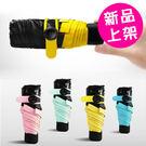 輕量級 口袋五折傘 晴雨傘 糖果色 防紫外線雨傘 陽傘(5色)