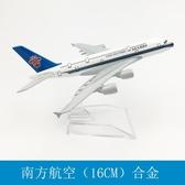 一件8折免運 玩具飛機模型仿真客機合金靜態擺件16CM中國南方航空空客A380