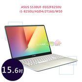 ASUS S530UF-0102F8250U 15.6吋 ◤刷卡◢ Vivobook S FHD 筆電 (i5-8250U/4GD4/2T16G/W10) 閃漾金