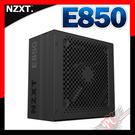 [ PC PARTY  ]   恩傑 NZXT E850 850W 數位電源供應器 全模組 金牌