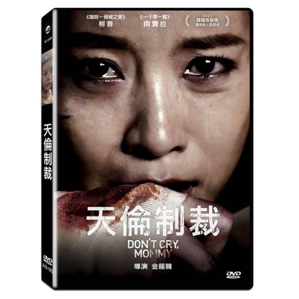 天倫制裁 DVD (購潮8)