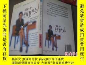 二手書博民逛書店罕見做個最有型的女人Y205889 (日)KEIKO COUCH