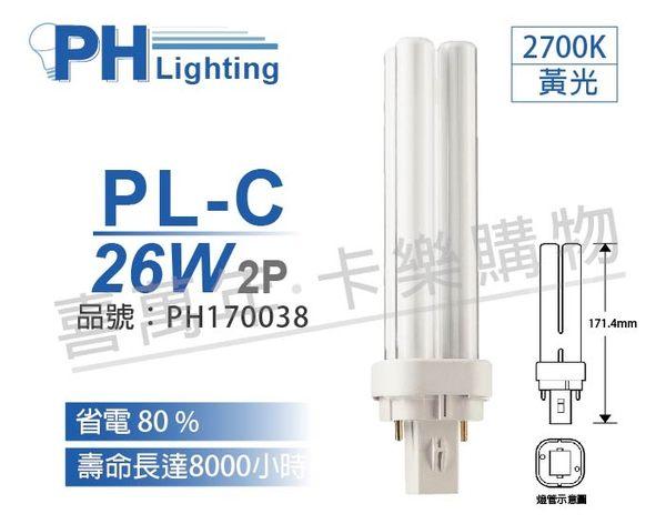 PHILIPS飛利浦 PL-C 26W 827 2700K 黃光 2P 緊密型燈管_PH170038