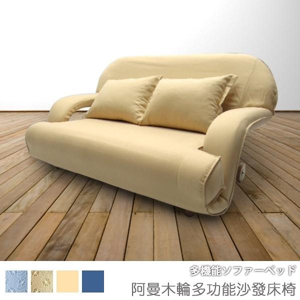 沙發床 沙發 和室椅《阿曼木輪沙發床椅》-台客嚴選