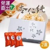北埔美食 竹光杏仁純 x2盒(10入/盒)【免運直出】