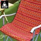 丹大戶外【KAZMI】經典民族風休閒折疊椅椅套 (此款非椅子)可拆洗椅墊/可換洗椅布 K5T3T004RD