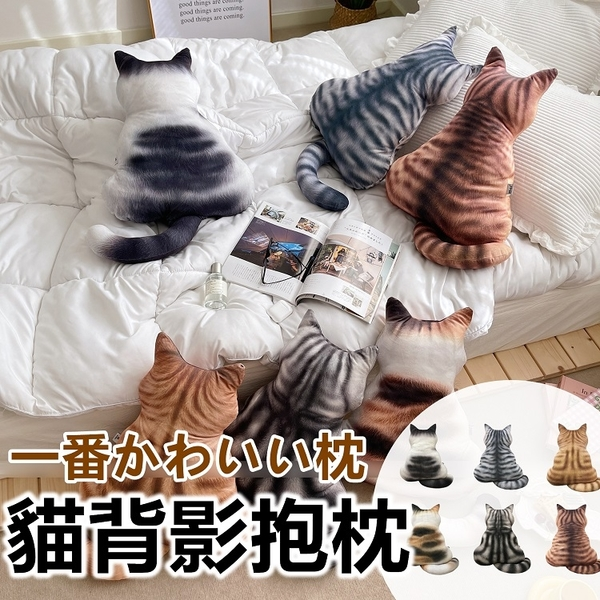 貓咪抱枕 3D立體貓背影 貓咪 3D仿真 貓咪抱枕 生日禮物 枕頭 交換禮物【RS1285】