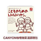 【愛吾兒】日本 Canyon 咖哩燉菜湯調理包 80g*2袋-一組入