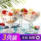 3只裝 歐式玻璃奶昔杯甜品杯雪糕果汁杯沙拉碗冰淇淋杯【櫻田川島】