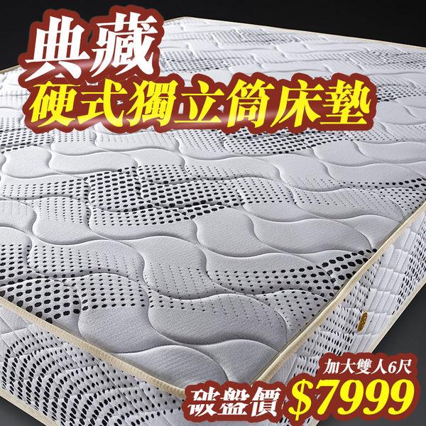 典藏-硬式獨立筒床墊-雙人加大6尺【歐德斯沙發】