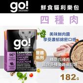【毛麻吉寵物舖】go! 鮮食利樂貓餐包 豐醬系列 無穀四種肉182g 貓餐包/鮮食