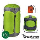 GREEN HERMIT 蜂鳥 超輕壓縮袋 -10L-金剛鸚鵡綠 收納袋 旅行袋 睡袋收納袋 OD2010
