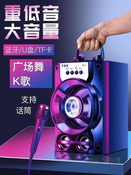 手提無線藍芽音箱話筒K歌戶外插卡便攜式大音量廣場舞重低音炮手機 魔法鞋櫃