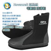 Aropec 長筒毛氈底潛水鞋 氣墊船 黑;溯溪鞋;防滑鞋;珊瑚礁鞋;蝴蝶魚戶外