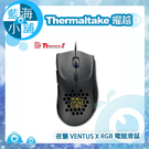 Thermaltake 曜越 Tt eSPORTS 夜襲 VENTUS X RGB 電競滑鼠 (MO-VXO-WDOOBK-01)