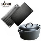 【Lodge】鑄鐵荷蘭鍋5Q/4.7公升+雙面牛排煎盤42.5*24cm