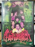 挖寶二手片-Y59-102-正版DVD-華語【奪命訓練班】-羅家英 湯寶如 李燦森