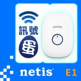 [富廉網] 【netis】E1 WiFi訊號強波器