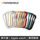 【實體店面】犀牛盾 Apple Watch 手錶保護殼 CrashGuard NX 飾條 38mm / 40mm / 42mm / 44mm