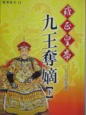 【書寶二手書T2/一般小說_MQY】雍正皇帝-九王奪嫡(下)_二月河