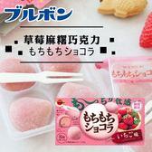 日本 Bourbon 北日本 草莓麻糬巧克力 87g 麻糬巧克力 草莓巧克力 甜點 期間限定 日本零食