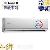 HITACHI 日立變頻頂級系列 冷暖型 RAS-28NK/RAC-28NK