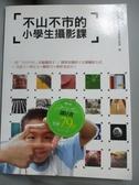【書寶二手書T4/攝影_XFU】不山不市的小學生攝影課_張天雄, 杉林國小學生+公益藝術家協會