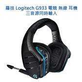 Logitech 羅技 G933 電競 無線 耳機 三音源同時輸入 Dolby 7.1