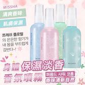 韓國 MISSHA 身體保濕香氛噴霧 105ml 身體香氛噴霧 香氛噴霧 保濕噴霧 身體 香氛 香水