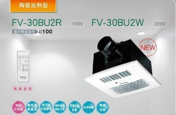 【享樂衛浴】國際牌 Panasonic 陶瓷加熱暖風機 FV-30BU2R(110V)/ FV-30BU2W(220V)