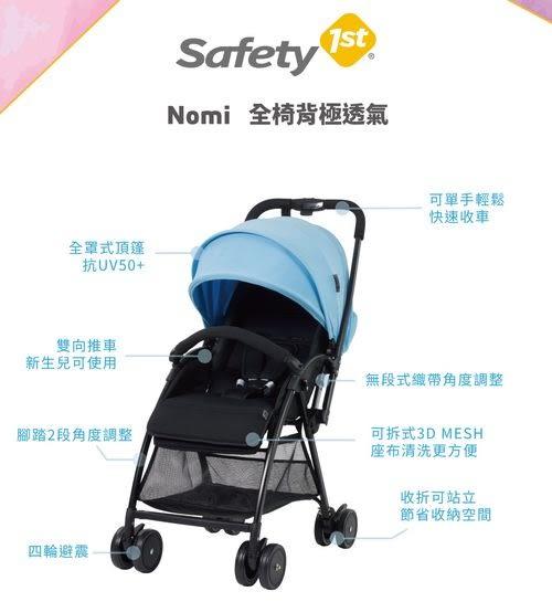 Safety 1st Nomi 秒收便攜折疊推車-藍[衛立兒生活館]