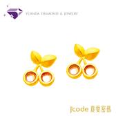 J'code真愛密碼*七夕系列*小櫻桃 純金耳環-元大鑽石銀樓