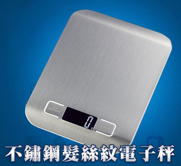 廚房不鏽鋼髮絲紋迷你電子秤 磅秤 料理秤 珠寶 麵粉(適用1g~3kg)