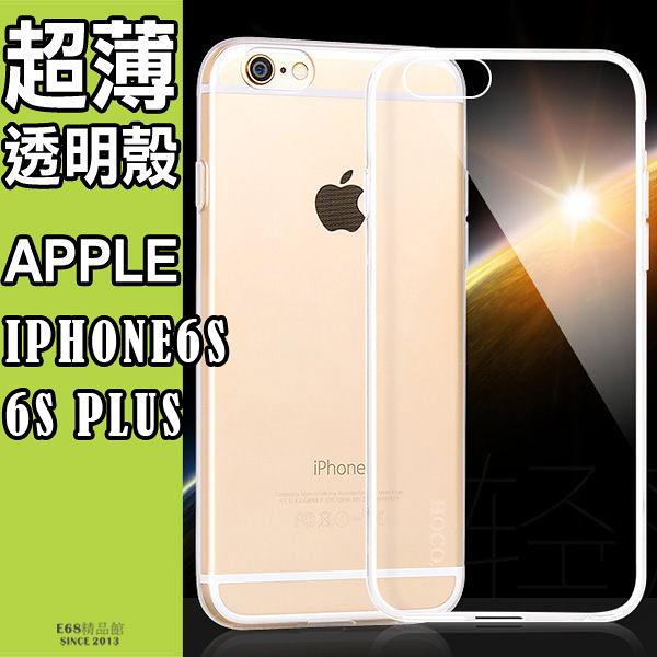 E68精品館 iPhone 6S/6 PLUS 4.7/5.5 超薄 透明 軟殼 保護套清水套 手機套 手機殼 矽膠套 果凍 殼 IP6S/IP6S+