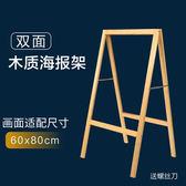 廣告架 木質展架看板展示架立式kt板海報架子商場落地式易拉寶設計製作T