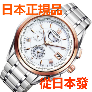 新品 日本正規品 公民 EXCEED 雙程直飛 太陽能電波手錶 男士手錶 AT9114-57A