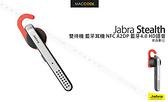 【先創公司貨 一年保固】JABRA Stealth 雙待機 藍牙耳機 NFC A2DP 藍牙4.0 HD語音