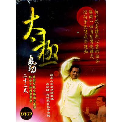 全民生活運動系列-太極氣功二十二式DVD
