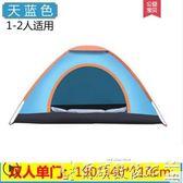 戶外帳篷全自動加厚防雨二室一廳2人雙人野營露營帳篷套餐igo爾碩數位3c