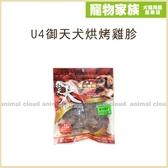 寵物家族-U4御天犬-烘烤雞胗170g