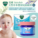 美國 Vicks BabyRub 天然草本嬰幼兒舒緩膏50g