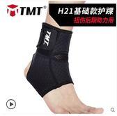 護踝運動護具男女士扭傷防護固定籃球裝備護腕關節護腳腕腳踝三角衣櫥