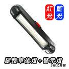 【Light RoundI光之圓】腳踏車後燈+警示燈 CY-LR6325